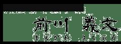 代表取締役社長 前川 義文
