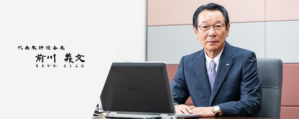 代表取締役社長 前川義文